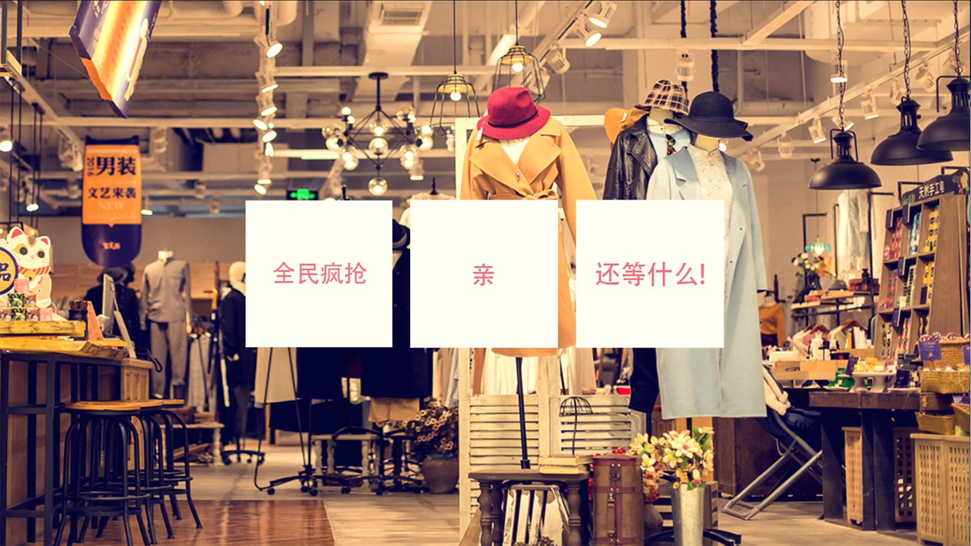 双十一购物节宣传时尚文字快闪展示模板