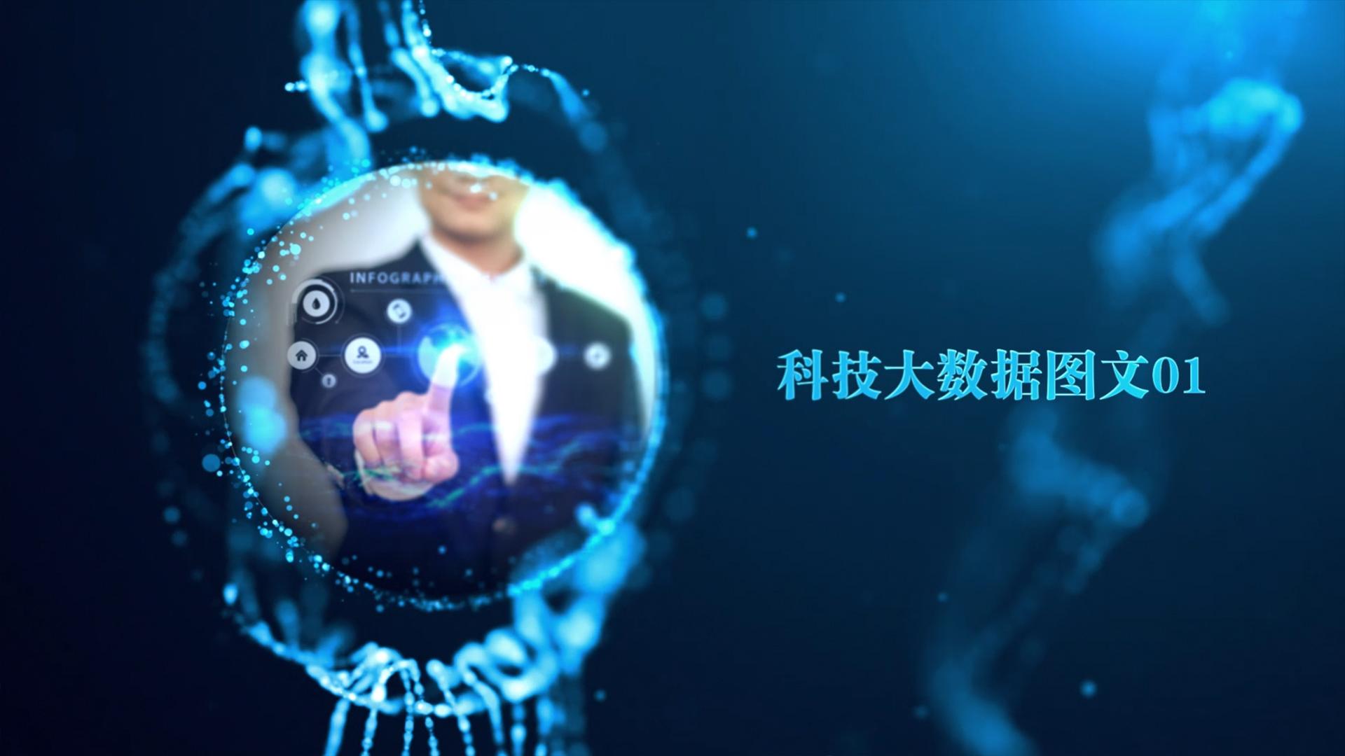 蓝色科技粒子图文展示AE模板