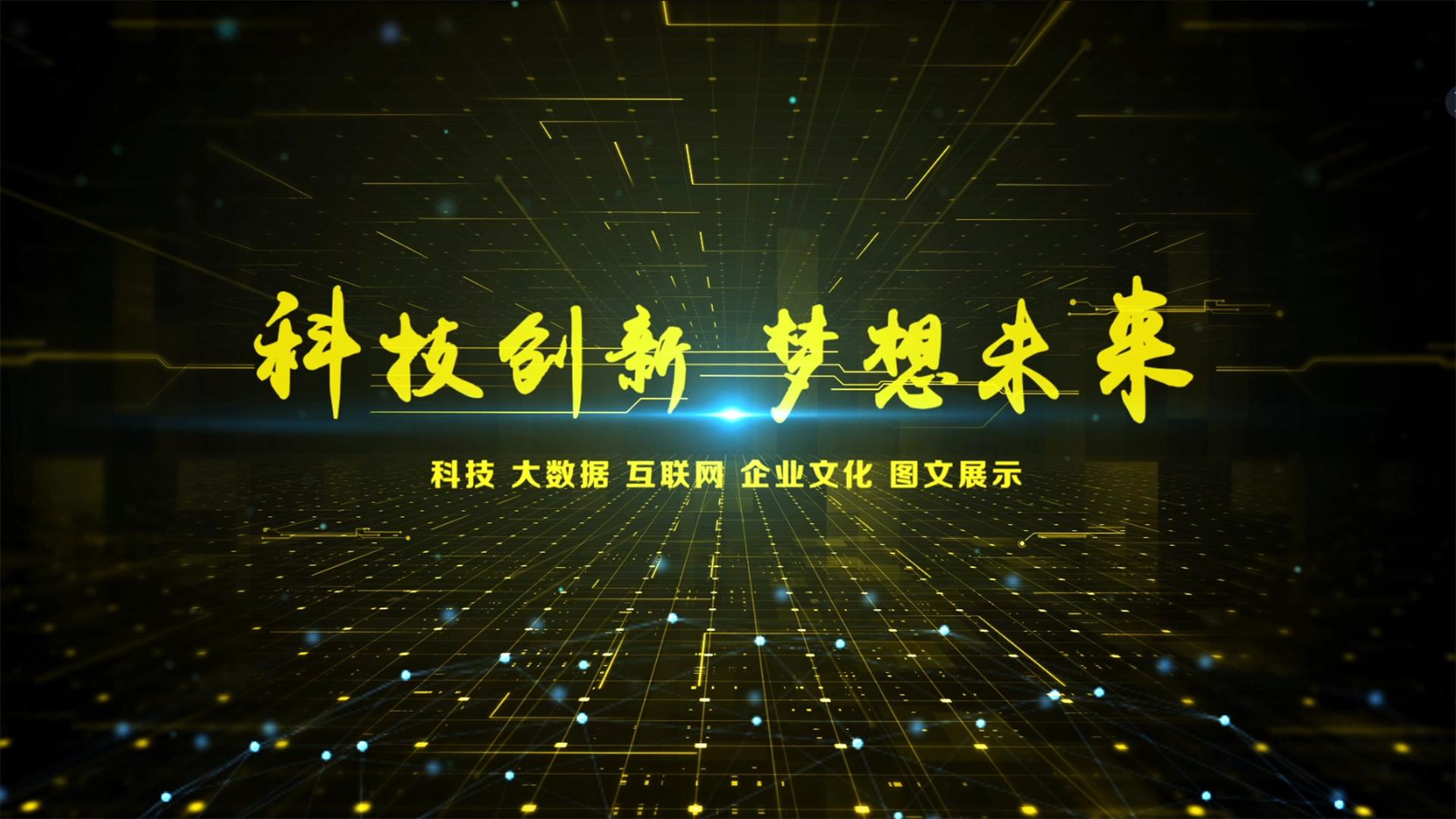 科技互联网企业文化年会AE模板