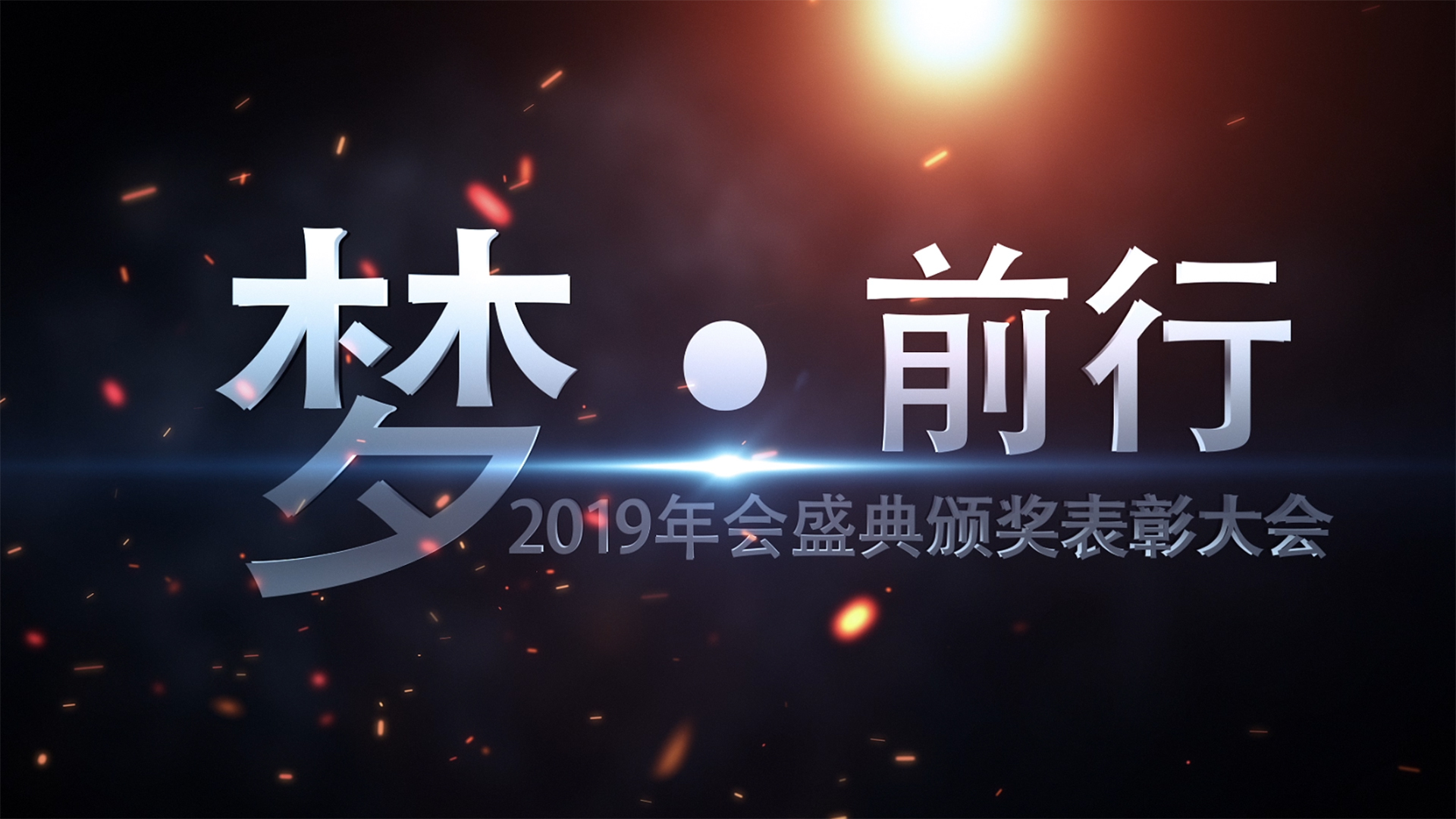 2019震撼企业梦前行AE模板