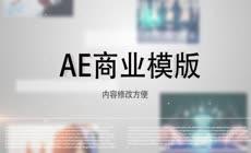 企业互联网图文展示商务AE模版