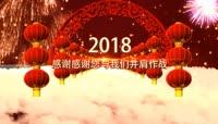 2019猪年企业春晚开幕AE模板(CC2017)