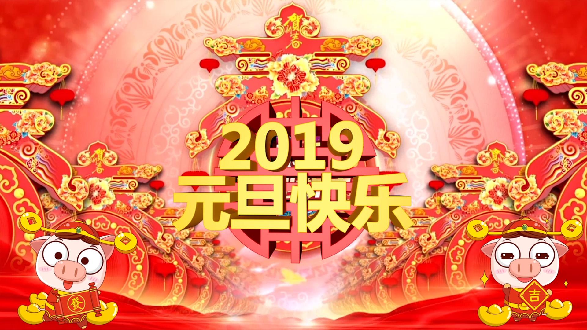 2019元旦快乐背景