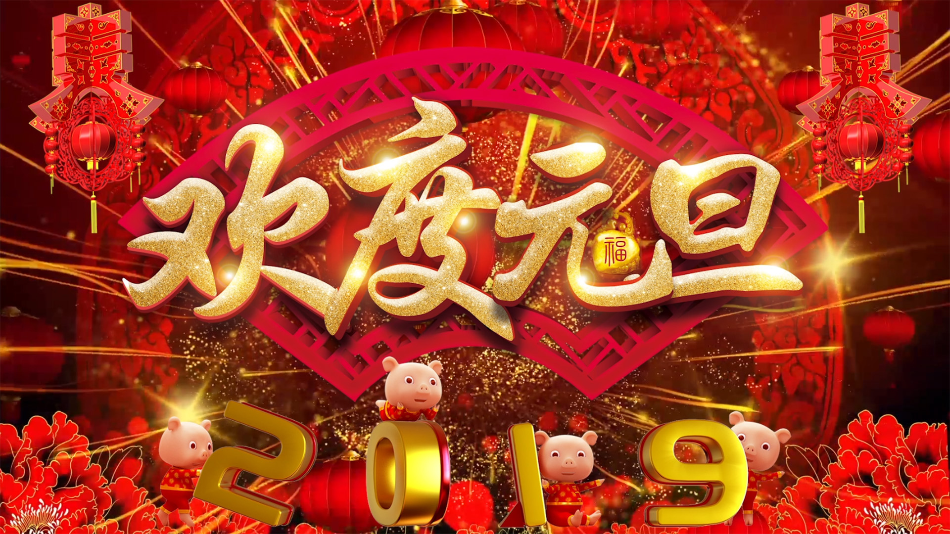 2019欢度元旦喜庆背景