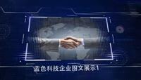 简洁蓝色科技企业图文展示AE模板(CC2017)