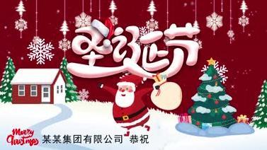 圣诞节祝福小视频ae模板