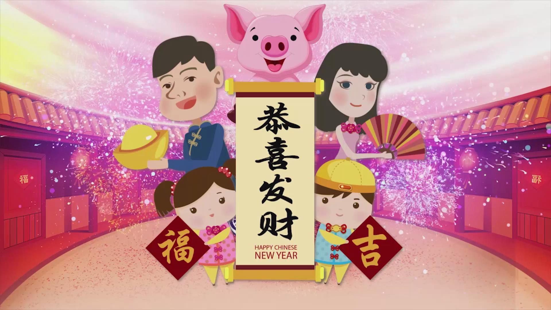 2019年猪年卷轴舞狮恭喜发财片头