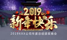 2019新年快乐3D动画PR模板