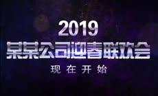 2019公司联欢晚会AE模板文件夹