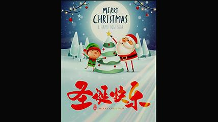 圣诞节微信朋友圈小视频