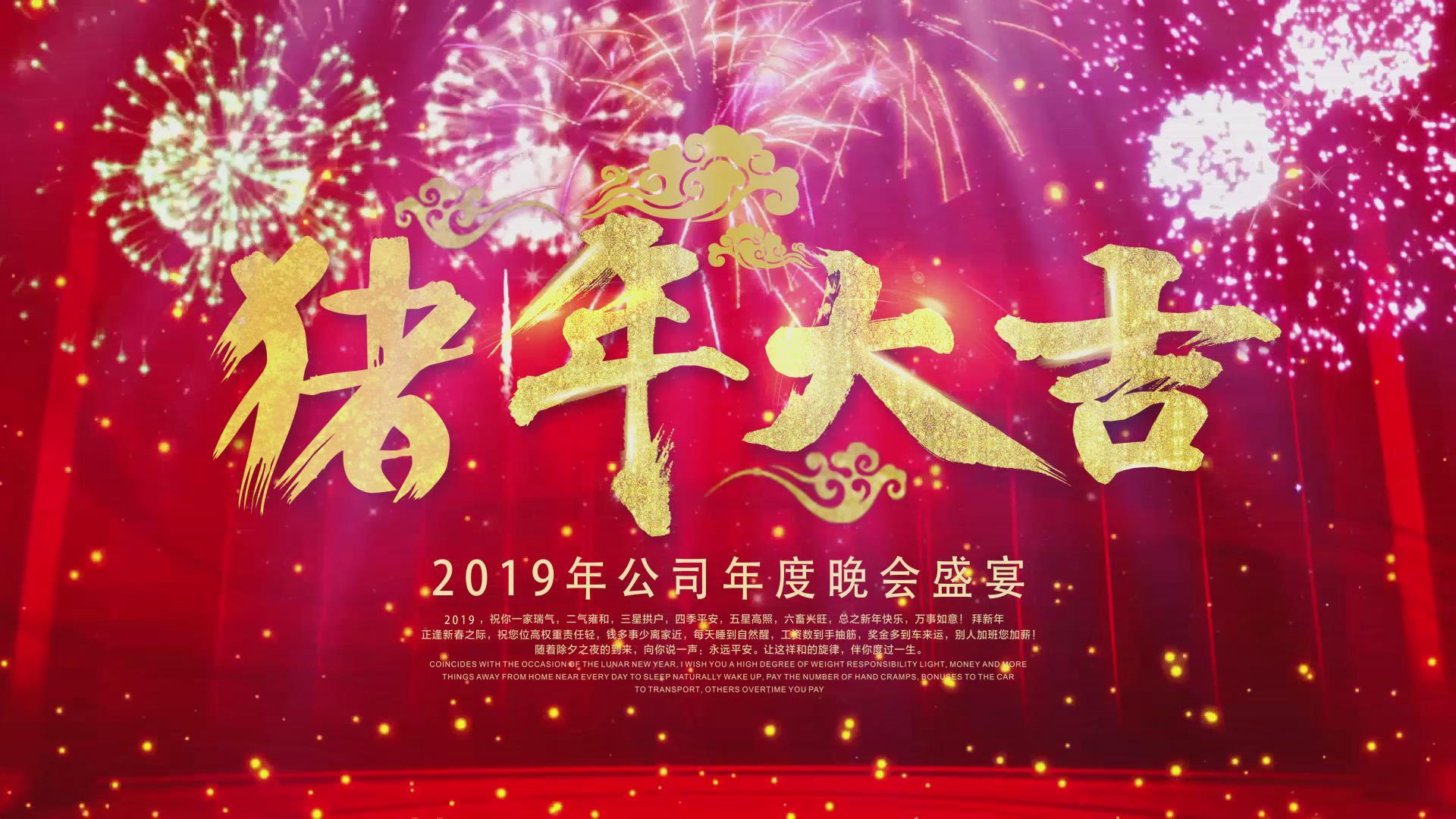 中国风2019猪年大吉AE模板