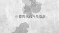 古典中国风淡出水墨效果特效过渡素材