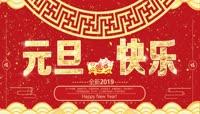 2019猪年元旦晚会片头AE模板(CC2017)