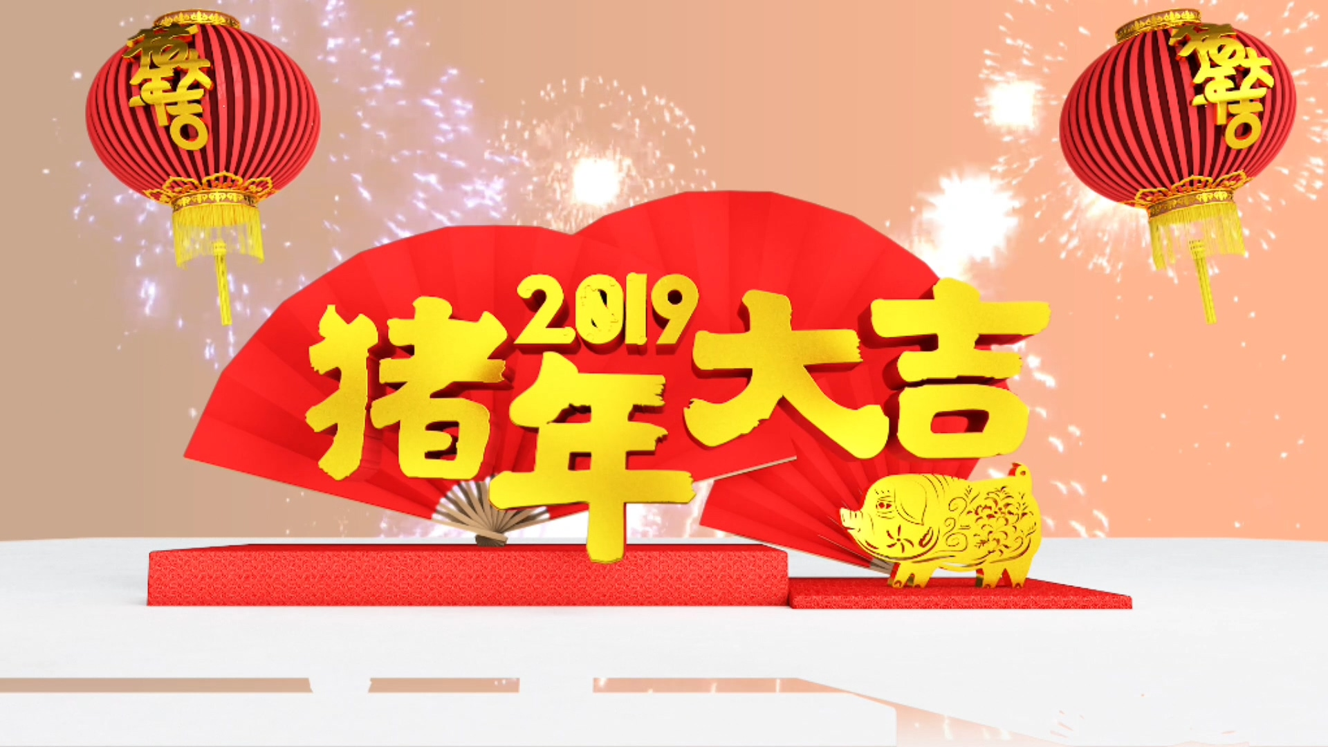 2019猪年春晚年会开场视频素材背景