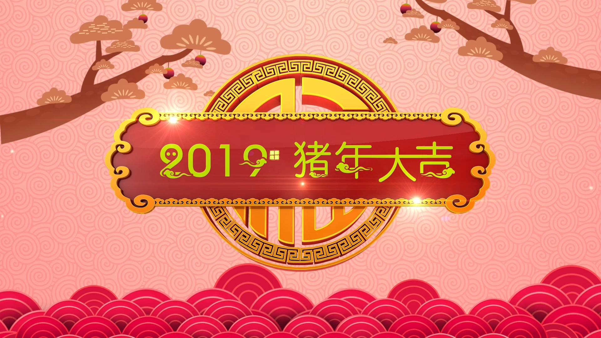 2019猪年大吉春晚年会背景视频素材
