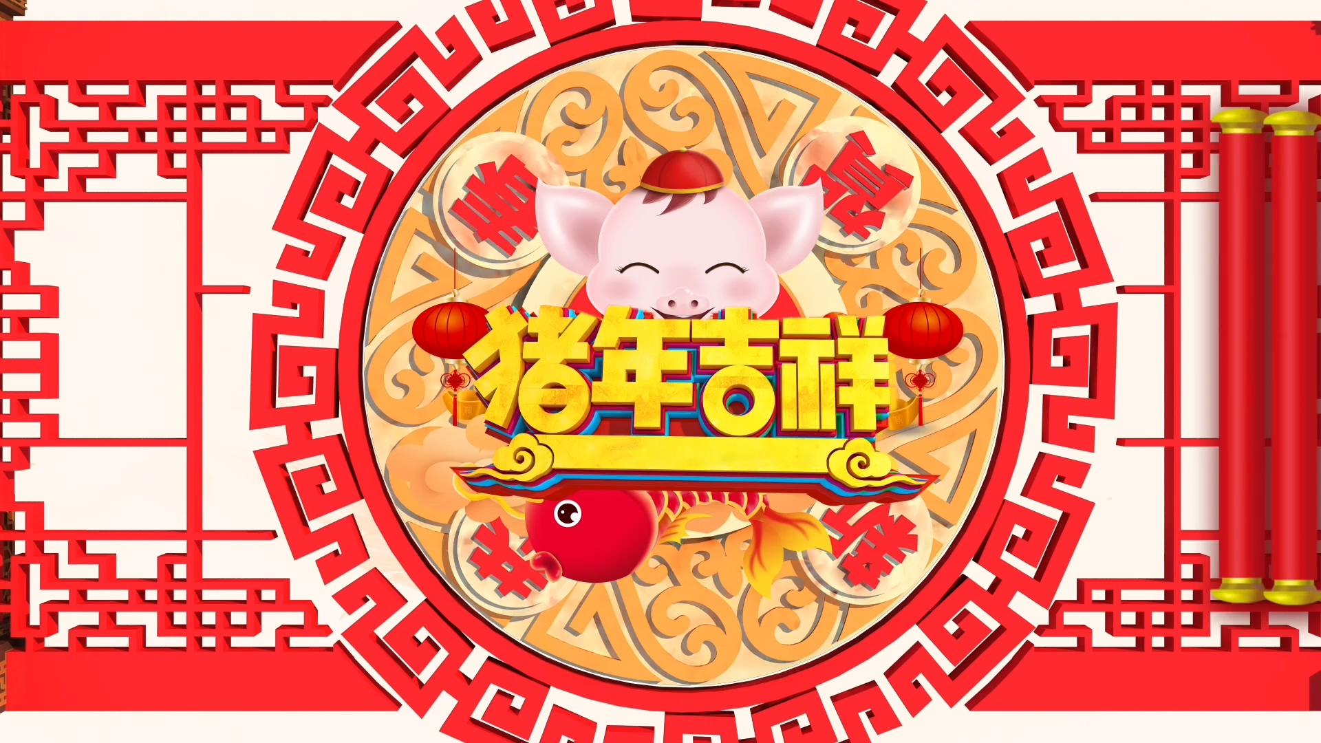 2019猪年吉祥春节晚会开场视频素材背景