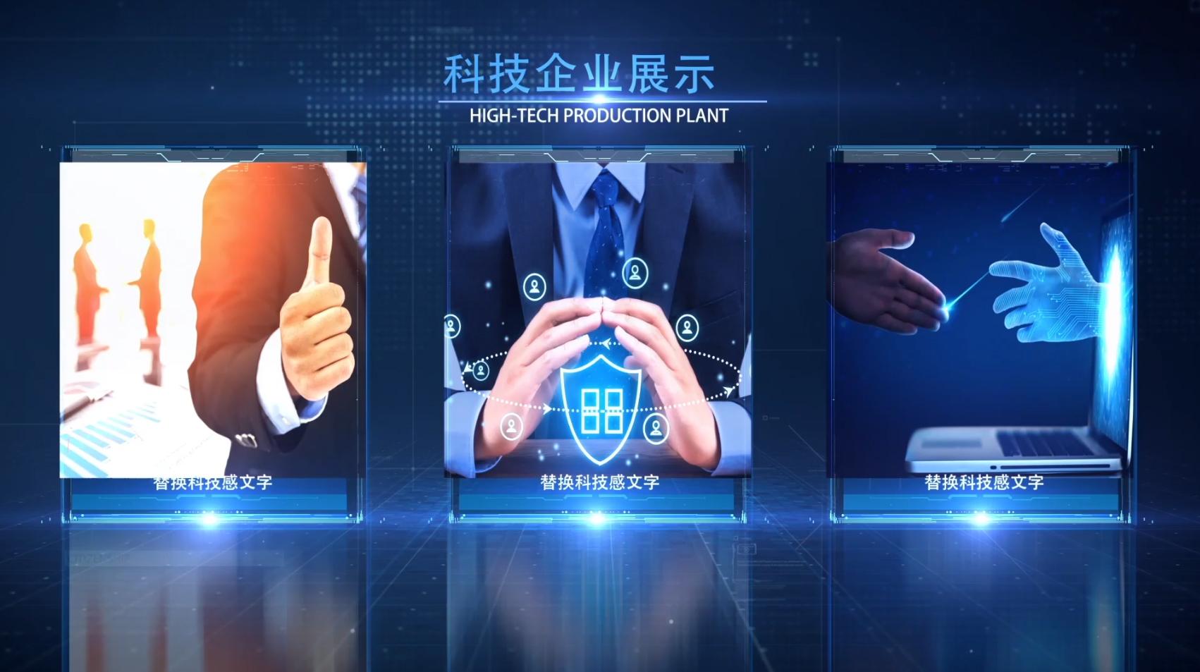 高科技企业宣传展示AE模板