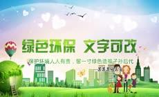 绿色环保公益宣传片片头PR模板(CC2017)