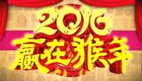 会声会影2016猴年年会祝福视频模板