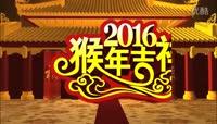 2016年贺新春
