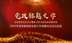 党政宣传工作报告通用片头PR模板(CC2017)
