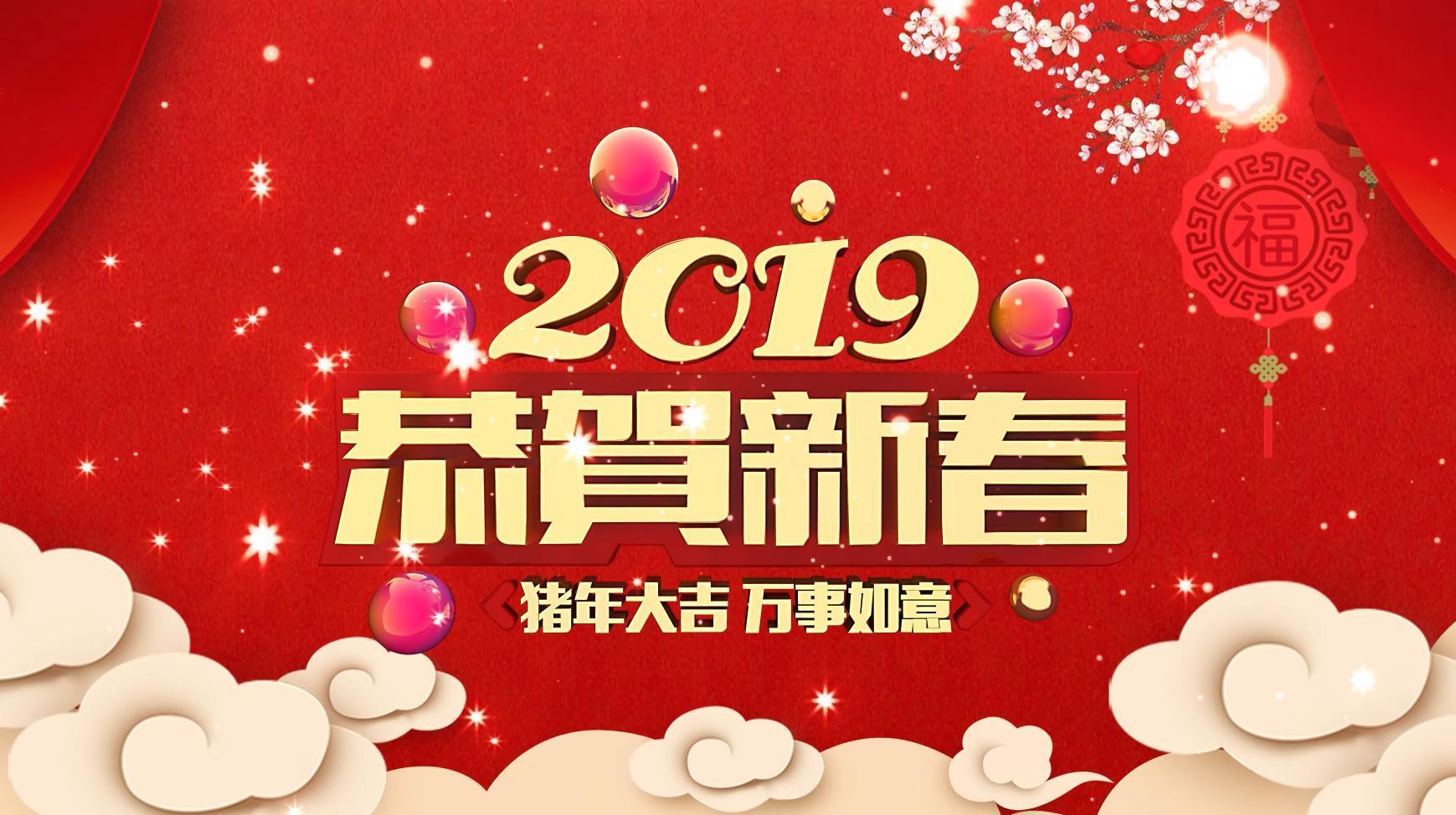 2019年恭贺新春猪年大吉万事如意