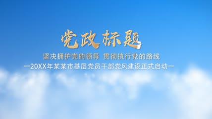 云层穿梭党风党政党建宣传PR模板(CC2017)