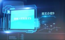 蓝色科技企业宣传图文展示AE模板(CC2017)