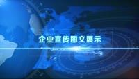 蓝色科技地球背景企业宣传图文展示AE模板(CC2017)