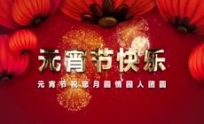 正月十五闹元宵团圆佳节片头