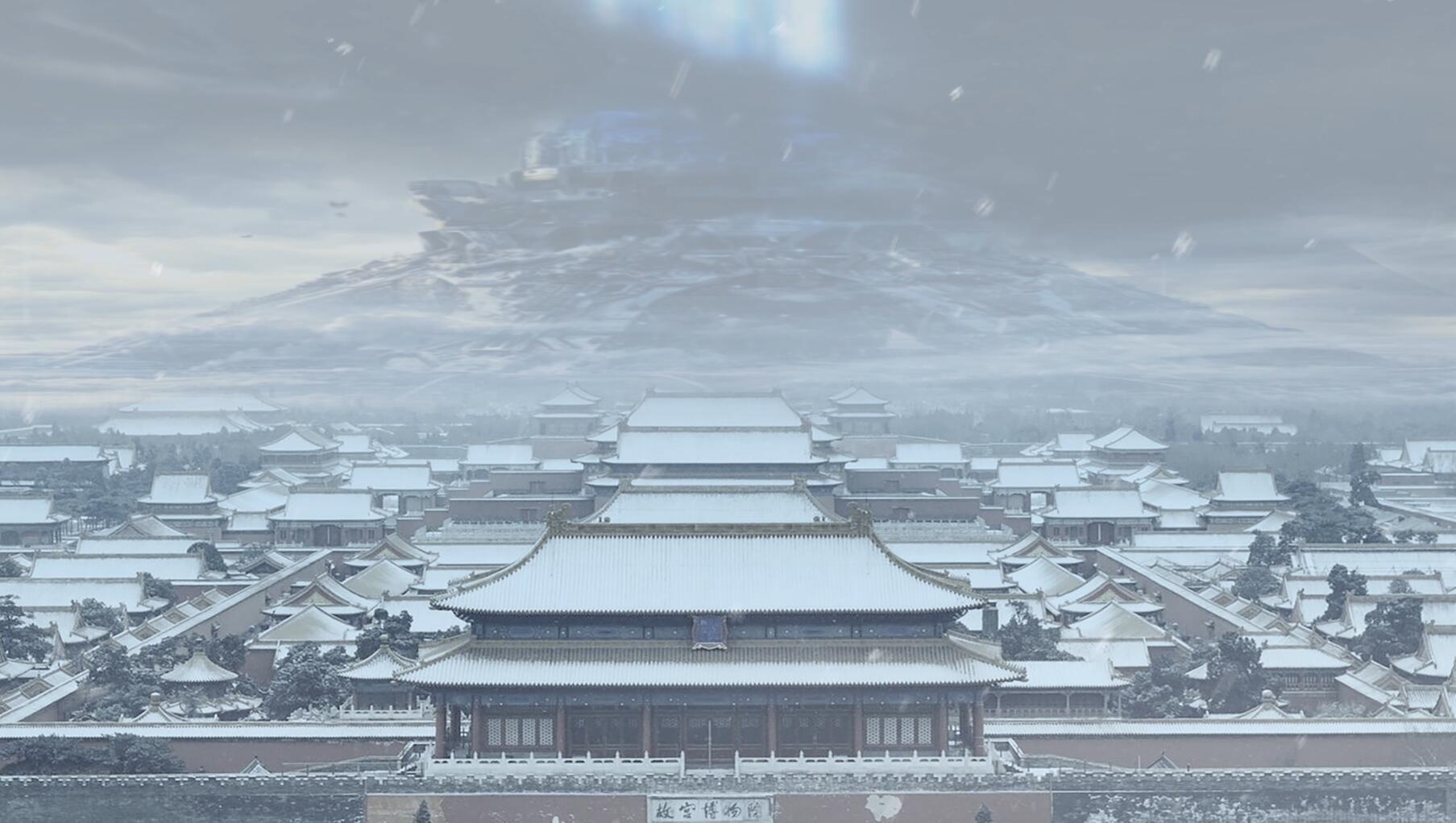 流浪地球\-故宫博物院
