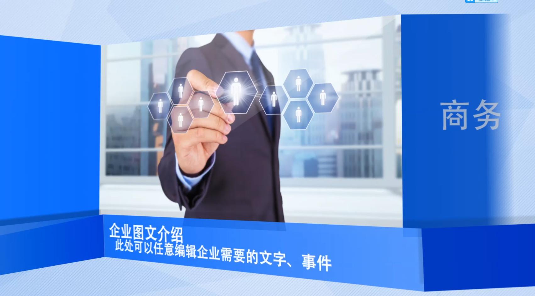 企业商务图文演示AE模板
