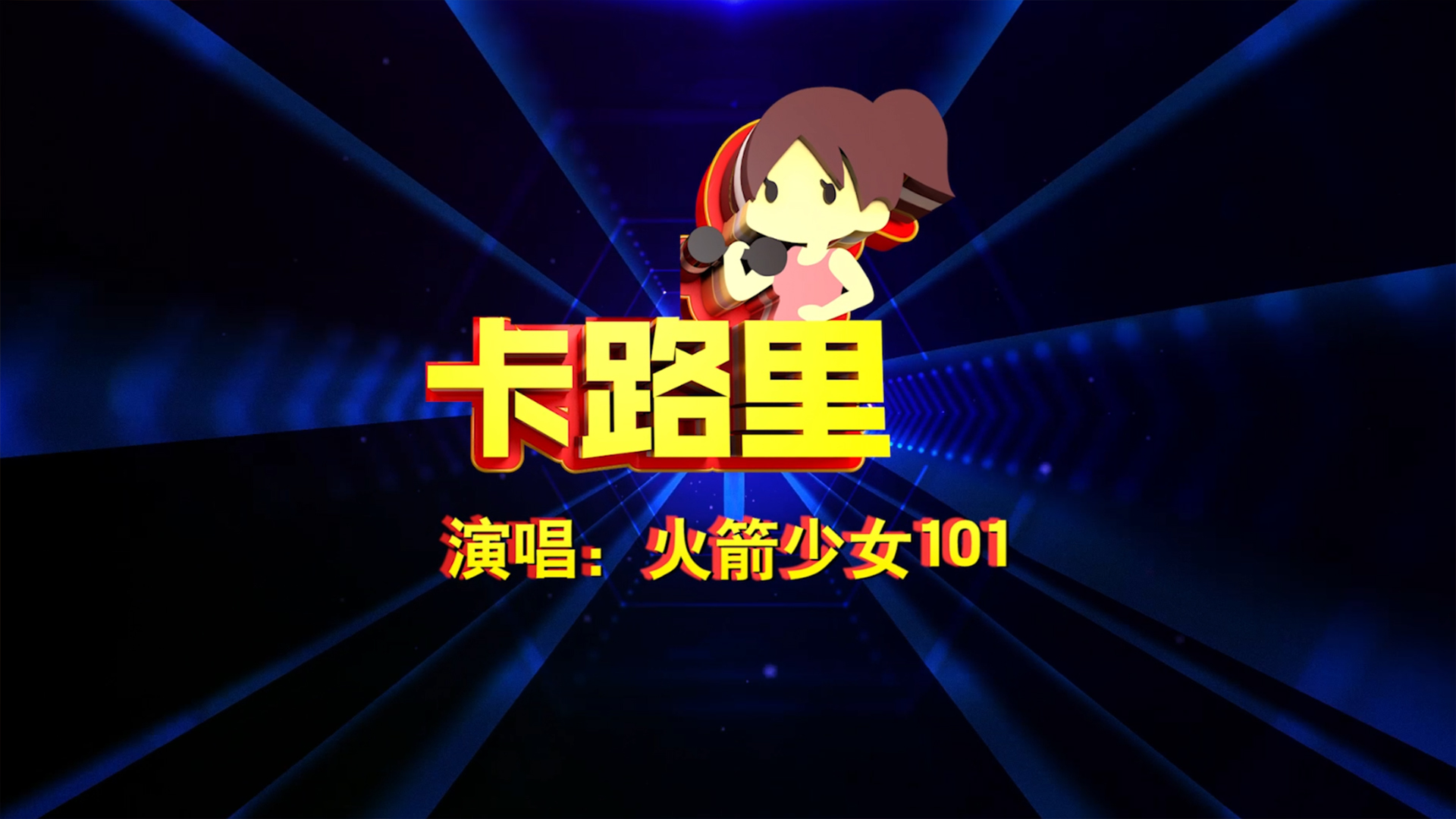 《卡路里》火箭少女101歌曲配乐字幕版