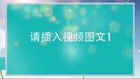 时尚小清新蒲公英背景电子相册AE模板\(CC2017\)