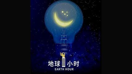 地球关灯一小时微信小视频