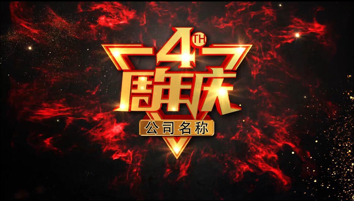 周年庆宣传广告