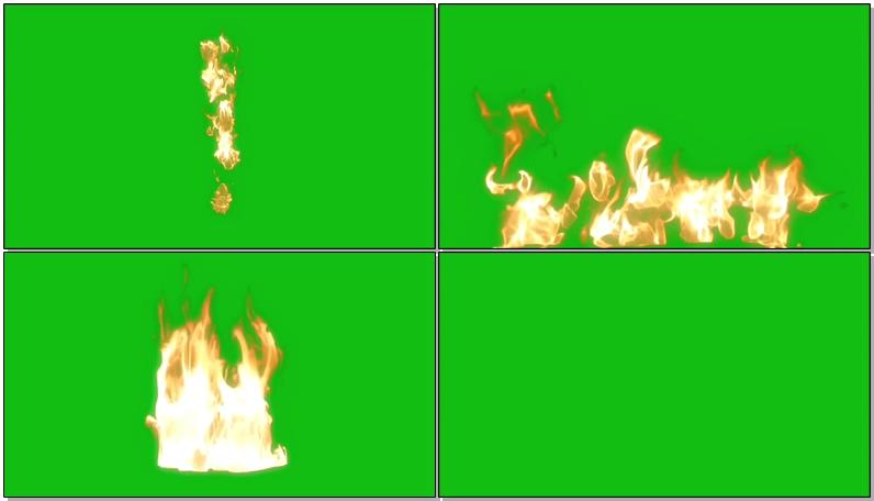 绿屏抠像各种火焰火苗