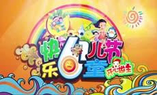 61儿童节片头视频