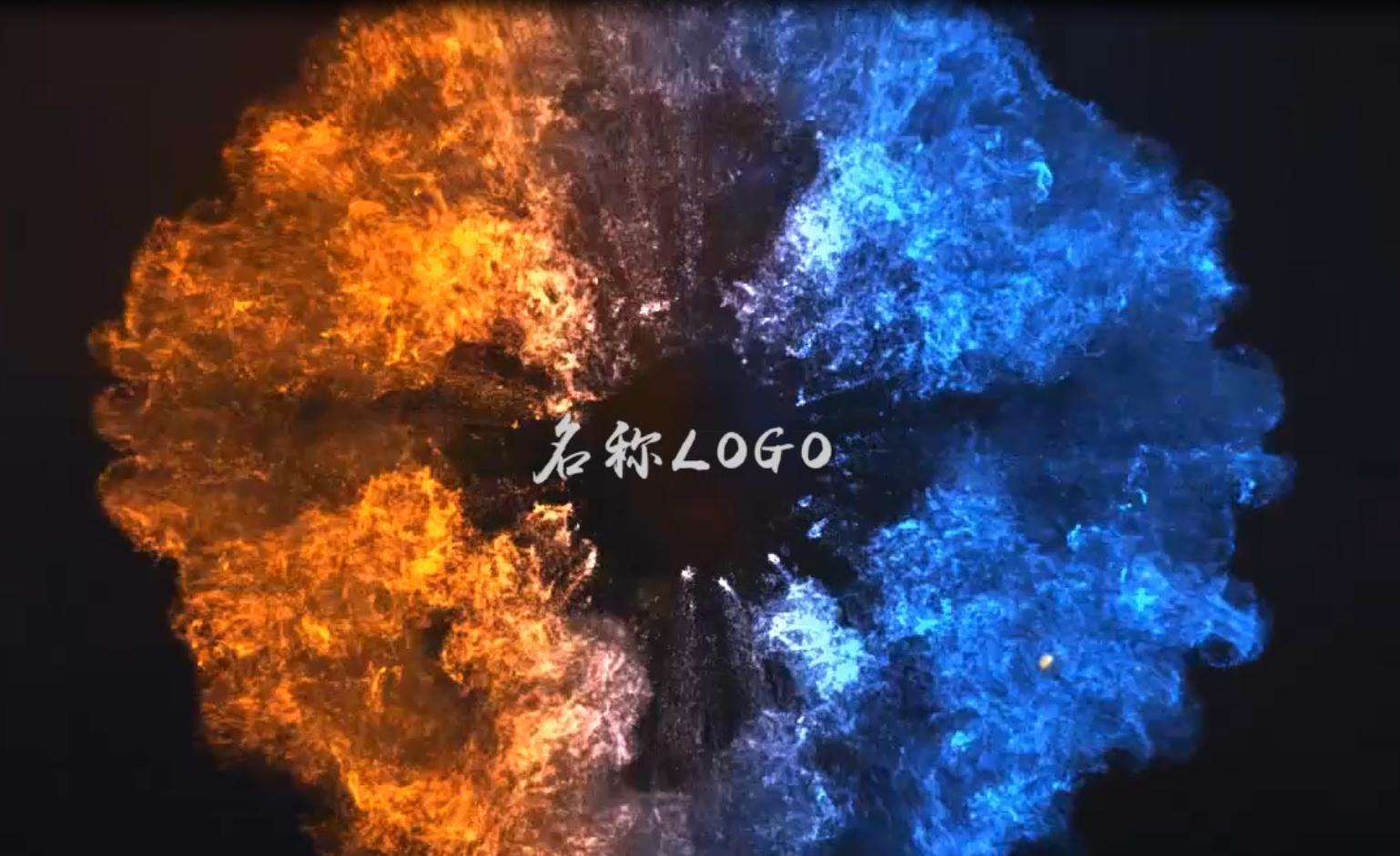 震撼冰火红蓝光效对撞logo片头演绎