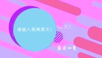 清凉一夏时尚动感相册PR模板\(CC2017\)