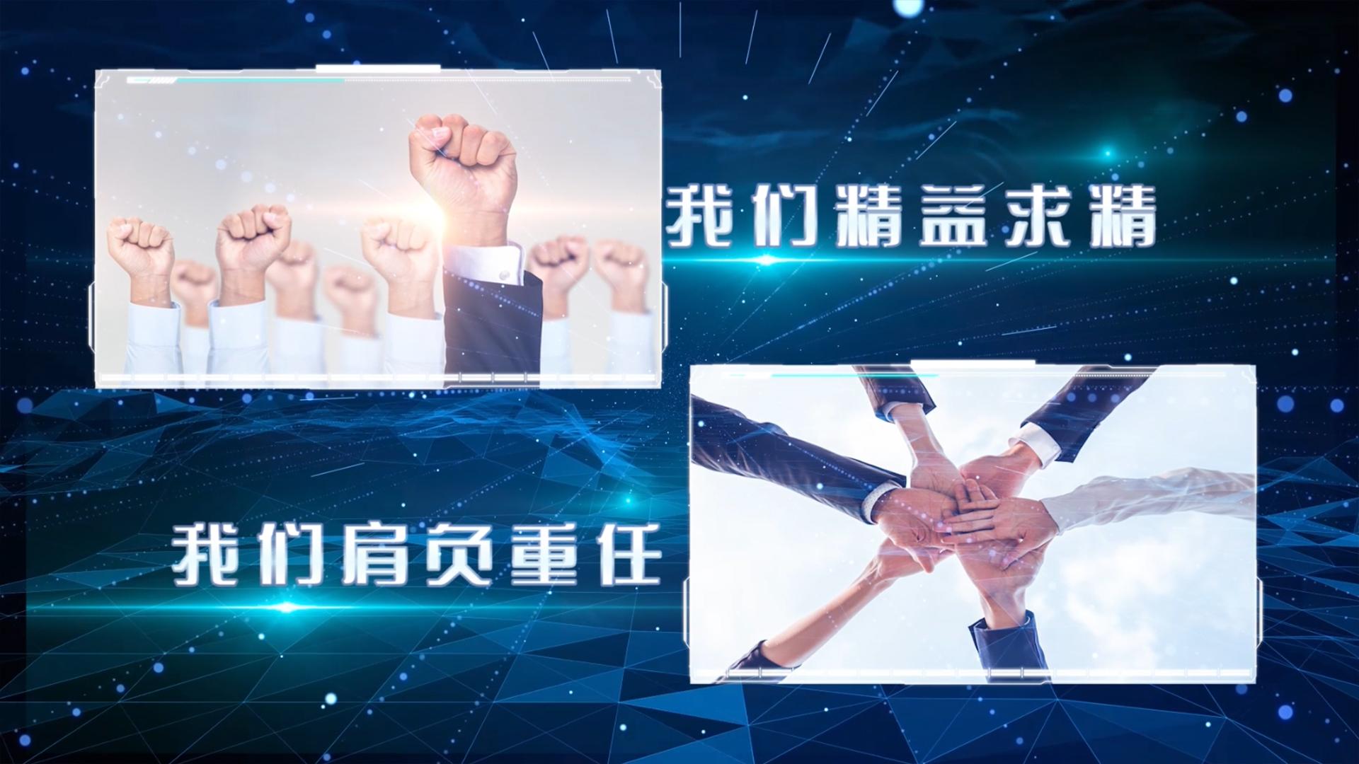 科技企业年会图文PR模板