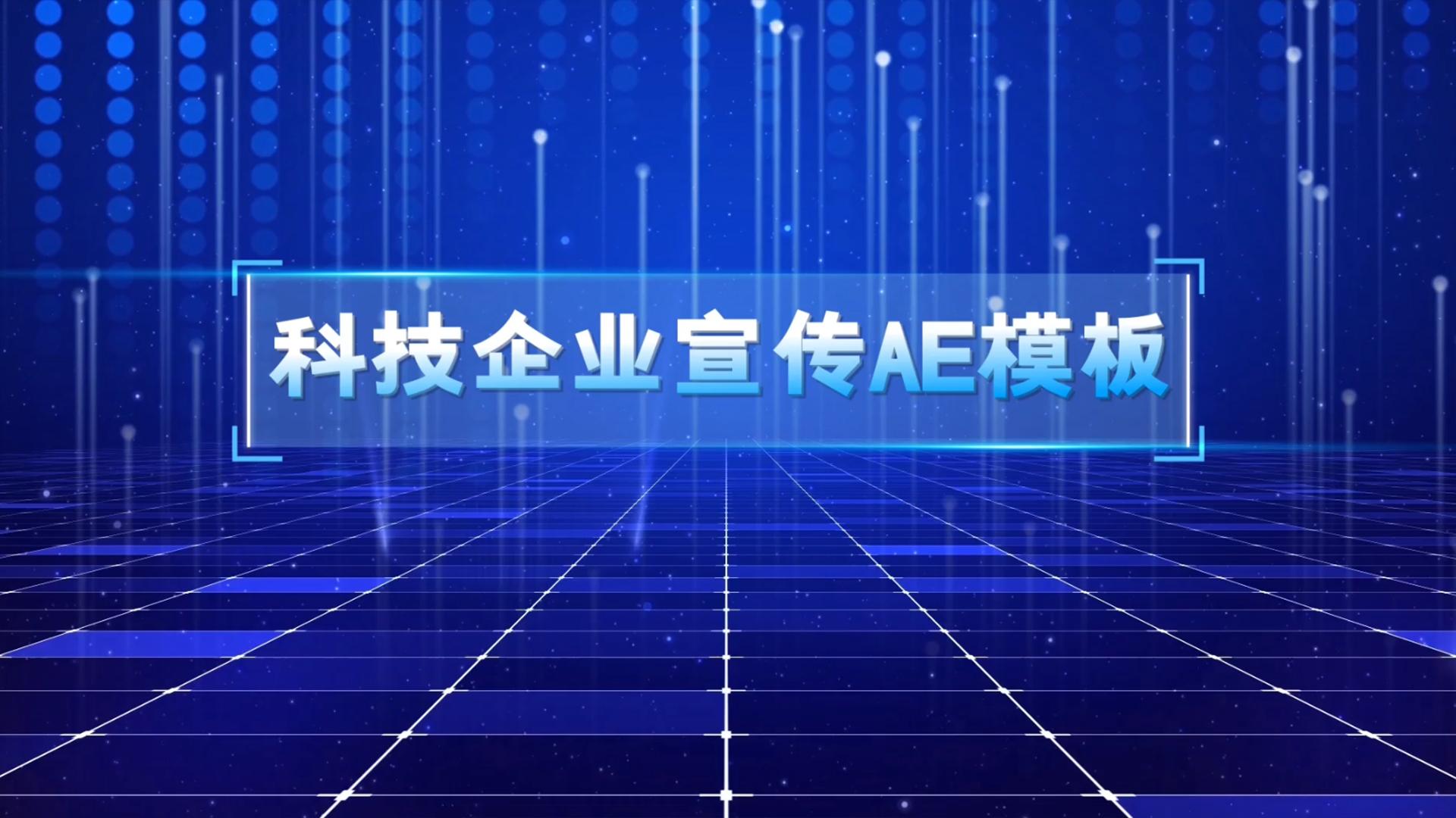 科技企业宣传片AE模板