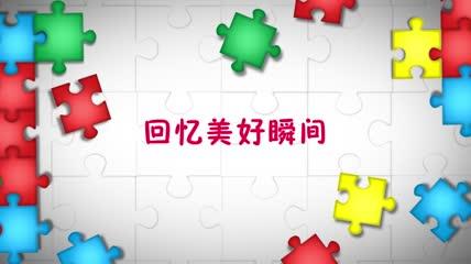 edius儿童拼图视频模板