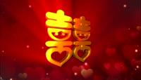 中式婚礼喜庆红色囍字背景
