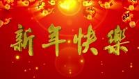 中国红流光风格新年快乐喜庆背景
