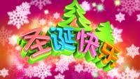 流光风格圣诞快乐节日祝福喜庆背景