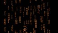 中国风民族功夫绝招招式表演背景