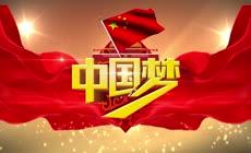 中国梦中国红主题正能量歌曲素材