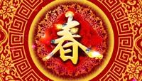 喜庆春字舞台大屏背景