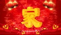 流光风格中国红家字唯美背景